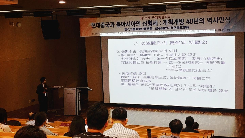 국제 학술대회
